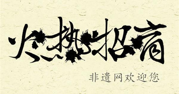 huorezhaoshangshouxiezi_6244153_副本.jpg