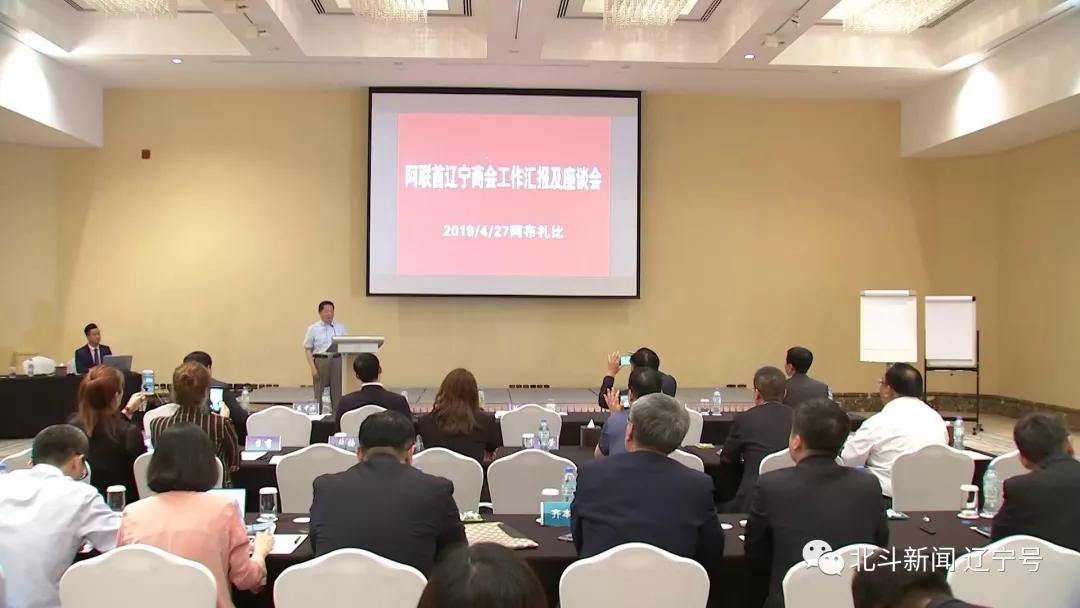 辽宁省友好经贸代表团抵达阿联酋访问2.webp.jpg
