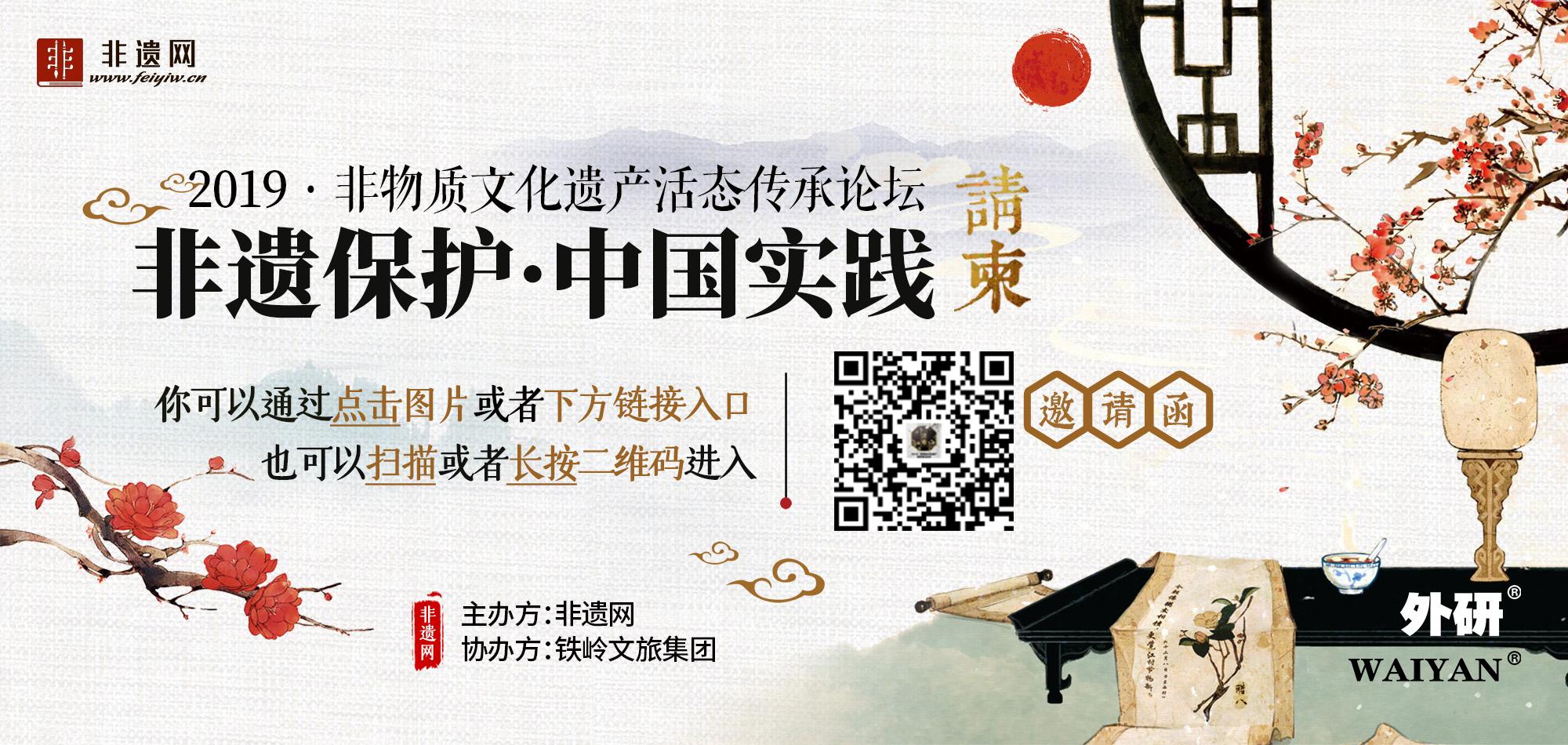 非遗保护中国实践去.jpg