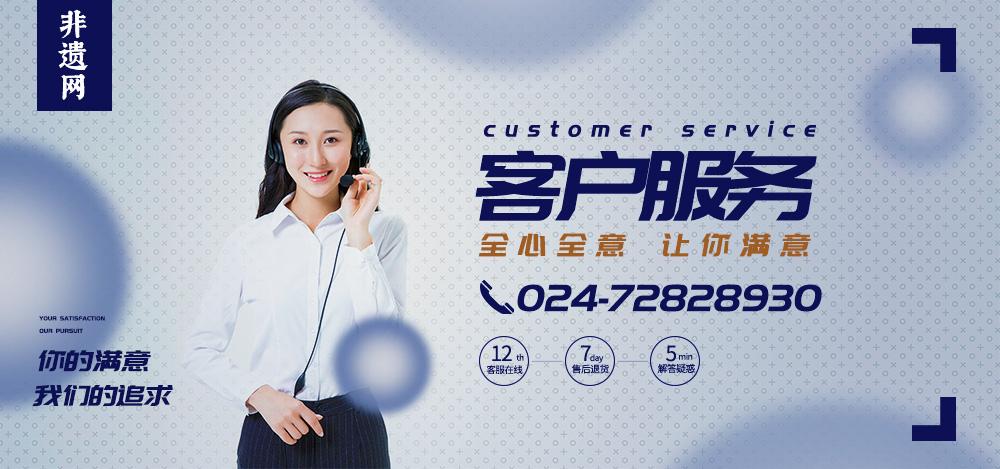 客户服务海报.jpg
